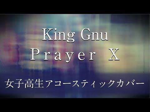 King Gnu「Prayer X」Covered By 茜雫凛