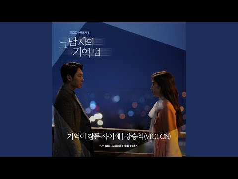 Youtube: While The Memory Fall A Sleep / Kang Seung Sik (VICTON)