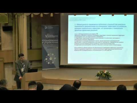 Пробелы и недостатки Градостроительного кодекса РФ
