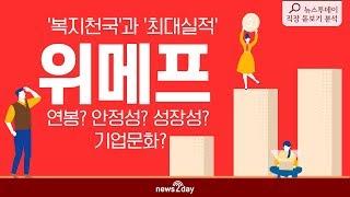 [뉴스투데이 카드뉴스] 위메프 취업 어떨까? 연봉·안정…