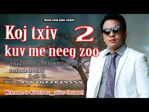 Koj txiv kuv me neeg zoo # 2  8/29/2017 thumbnail