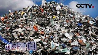 [中国新闻] 俄媒:美国被评为世界最大垃圾制造国 | CCTV中文国际