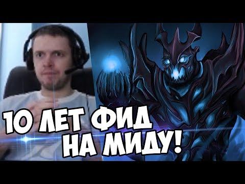видео: 10 ЛЕТ СФ ФИДИТ В ДОТУ НА МИДУ! (с) Папич
