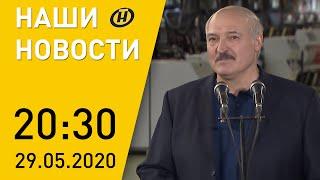Наши новости ОНТ: Лукашенко посетил МТЗ, данные о коронавирусе в Беларуси, музей в Белыничах