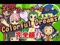 【超高音画質】スピンフィーバー2 「Colorful Dreams」JPムービー完全版!!!【関根麻里】【SPIN FEVER 2】