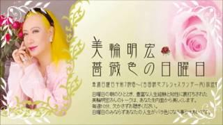美輪明宏さんが長崎での原爆体験を赤裸々に語ってくれました。 (「美輪...