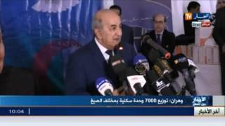 وزير السكن والعمران عبد المجيد تبون يشرف على توزيع 7000 وحدة سكنية بوهران