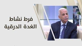 د. أحمد خير - فرط نشاط الغدة الدرقية