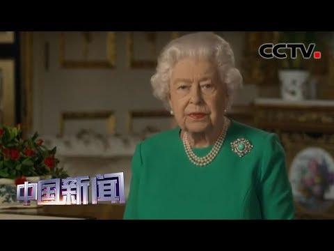 [中国新闻] 英国女王就