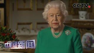 [中国新闻] 英国女王就国内新冠肺炎疫情发表特别讲话 | 新冠肺炎疫情报道