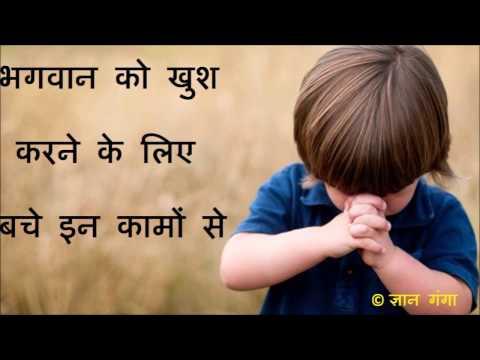 भगवान को खुश करने के लिए बचे इन कामों से...! Bhagwan ko Khush Karen With English Subtitle