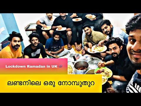 Life in Uk | Lockdown iftar in uk | ലണ്ടനിലെ ഒരു നോമ്പുതുറ | Malayalam vlog