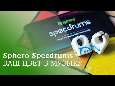 Кольца Sphero Specdrums — превращают цвет в музыку!