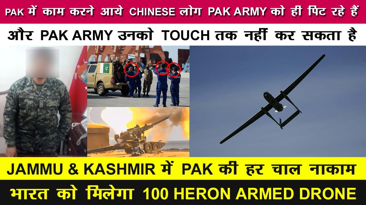 Indian Defence News:Two Pak Army beaten by Chinese labourer,100+ Armed drone For India,Weapon Short