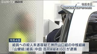 山口組系組員銃撃事件 新たに男4人逮捕