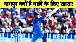 INDvsAUS: Stat shows DHONI's great record at Nagpur | Sports Tak