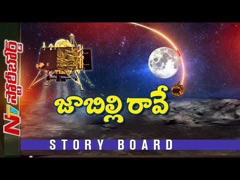 Special Story on Chandrayaan 2 Mission | India Moon Landing | Story Board | NTV