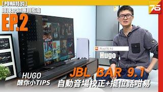 JBL Bar 9.1 Soundbar Auto Cal + 喇叭擺位話咁易| 內置中文字幕【POMA特約 | JBL Bar 9.1應用指南 | 第二集】