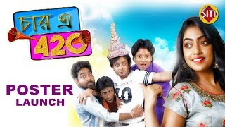 Char a 420 | Poster Launch | Bengali Movie | Partha Sarathi | Ivlina | Kharaj