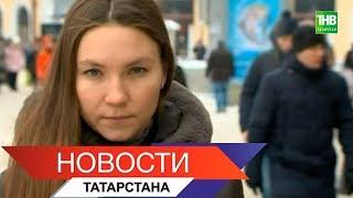 Новости Татарстана 15/01/18 ТНВ
