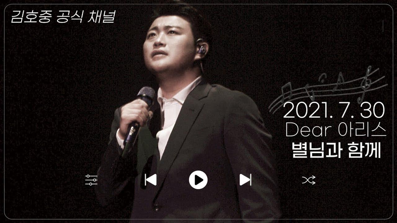 [김호중 공식채널] 2021. 7. 30 Dear 아리스|트로트닷컴