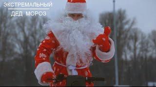 Дед Мороз. Экстрим на Dtv Shredder / Santa Claus rocks on Dtv Shredder .Extreme!!!(Экстремальный Дед Мороз продолжает серию безбашенных проделок! На сей раз наш дедушка решил опробовать..., 2015-01-10T00:34:59.000Z)