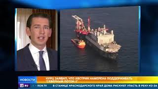 """Курц: Австрия не будет жертвовать """"Северным потоком-2"""" в угоду США"""