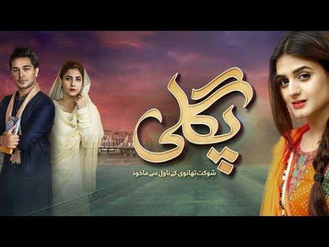 Teaser of Pagli Drama coming soon on Hum tv
