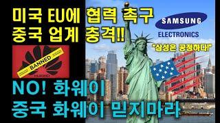 미국, EU에 협력 촉구~ 중국 업계 충격!!