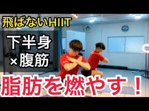 【マンションOK】飛ばない体脂肪燃焼トレーニング(HIIT)!下半身×腹筋