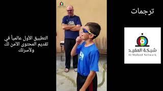 ردة فعل طفل لديه عمى ألوان مع النظارات الخاصة