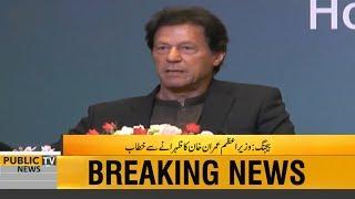 PM Imran Khan Speech at luncheon ceremony of China-Pakistan Friendship Association | 26 April 2019
