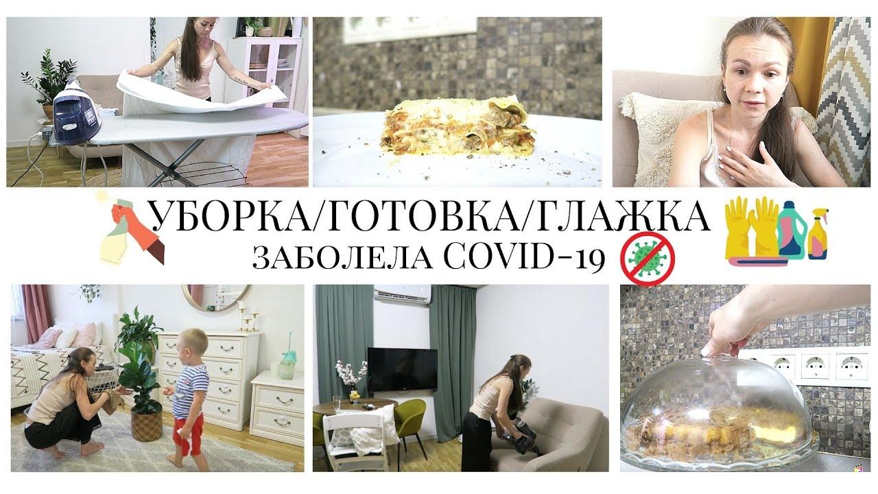 Заболела COVID-19🦠УБОРКА/ГОТОВКА/ГЛАЖКА🧽ПОРЯДОК в ДОМЕ🐝 МОТИВАЦИЯ НА УБОРКУ