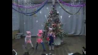 Новогодний танец поросят!!!!!