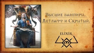 The Witcher 3: Высшие вампиры. Детлафф и Скрытый.