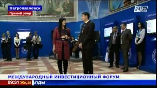 На севере Казахстана начал работу форум «Кызылжар инвест»(, 2014-11-28T05:16:28.000Z)