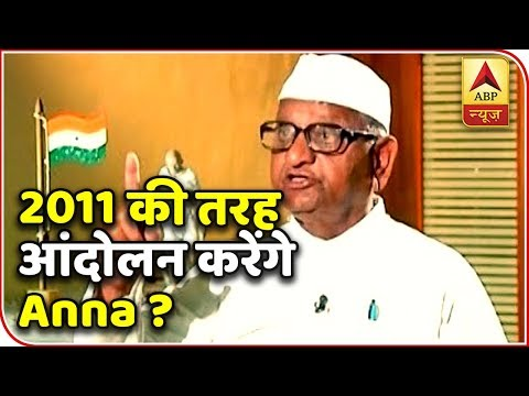 Anna Hazare Exclusive, Says 'Modi Govt Is Like UPA Only' | ABP News
