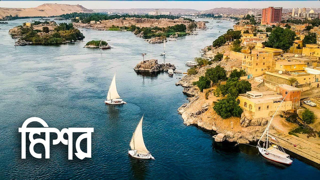 মিশর, দেশ জাতি ধর্ম এবং সভ্যতা । Egypt and Civilization     Eagle Eyes