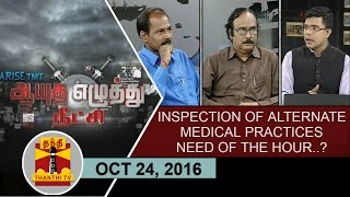 Aayutha Ezhuthu Neetchi 24-10-2016 Inspection of alternative medical practices need of the hour? – Thanthi TV Show