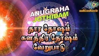 Thara Dosham Vs Kalathra Dosham |  தார தோஷம் Vs களத்ர தோஷம் என்றால் என்ன? | Marriage Astrology.