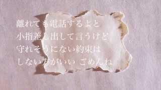 卒業 / YUKI 斉藤由貴 Cover(歌詞付き) 松本隆 作詞活動四十五周年トリビュート 「風街であひませう」 毎日歌ってみた#019 デヴィッド健太