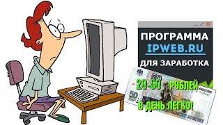 Заработок в интернете Раскрутка сайтов, ВКонтакте, YouTube, Instagram,  IPweb ru