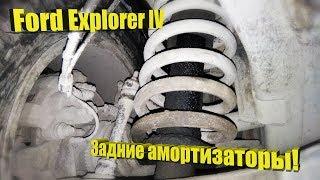 Ford Explorer IV – Замена задних амортизаторов!