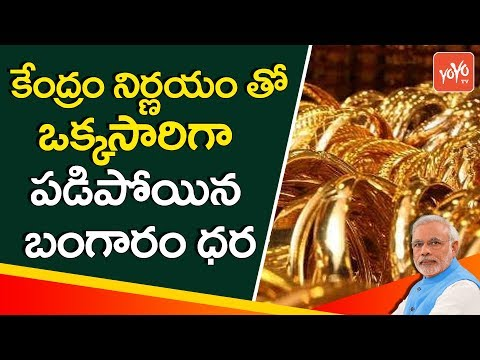 Gold Prices Suddenly Down in India | Central Govt Decision Effect on Gold Price | YOYO TV Channel