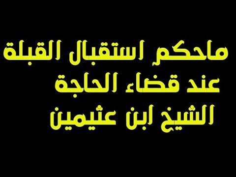 ماحكم استقبال القبلة عند قضاء الحاجة الشيخ ابن عثيمين رحمه الله Youtube