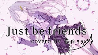 Just Be Friends/音羽ララ