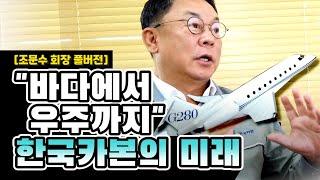 [풀버전] 진짜 어닝 서프라이즈를 보여준 한국카본 조문…