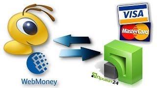 Как вывести вебмани на карту Приватбанка или Visa MasterCard(Как вывести вебмани на карту Приватбанка или Visa MasterCard быстро и выгодно. Это видео покажет способ мгновенно..., 2013-12-12T22:00:36.000Z)