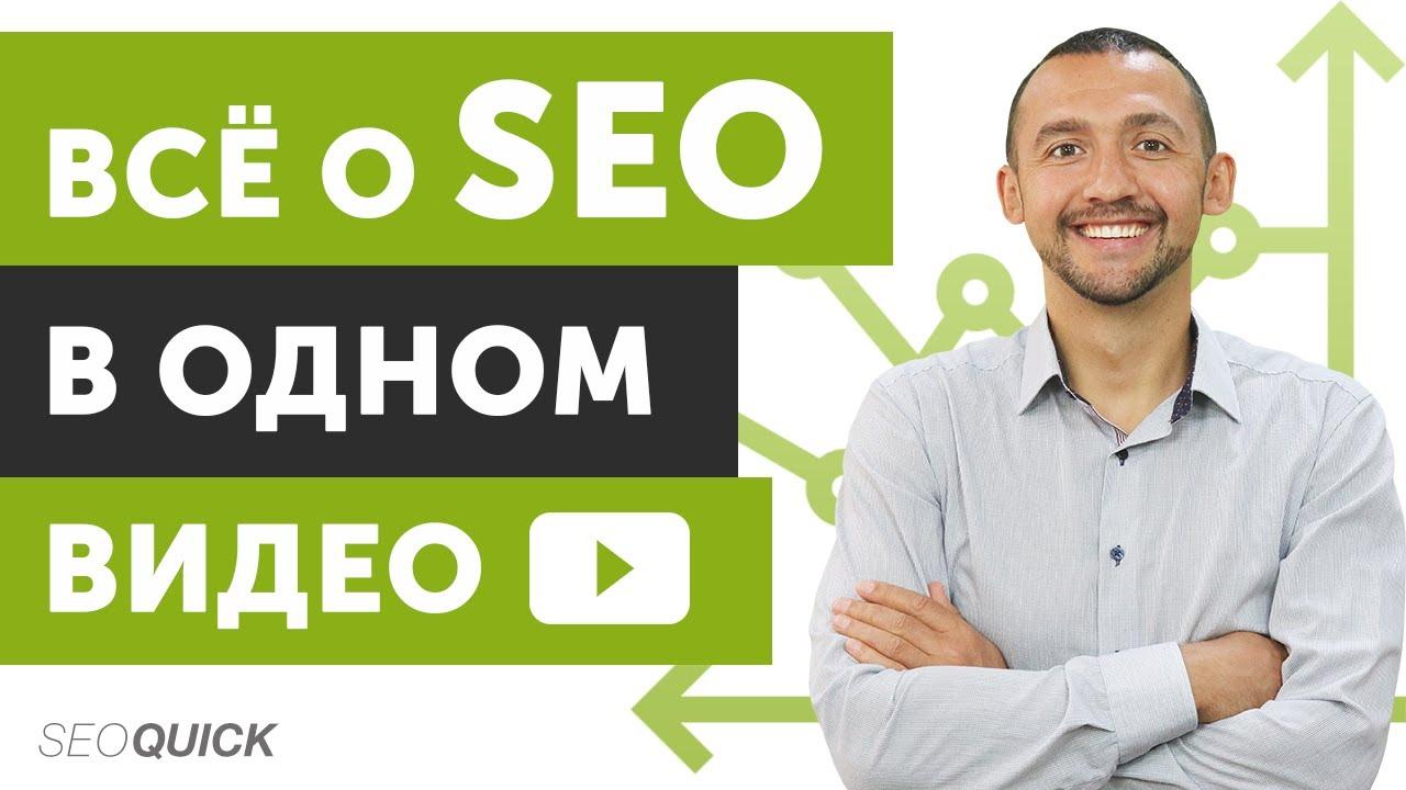 Всё о SEO продвижение сайтов в одном видео (Внутренння и внешняя СЕО оптимизация)