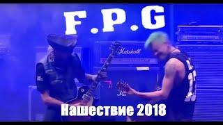 FPG - Нашествие 2018